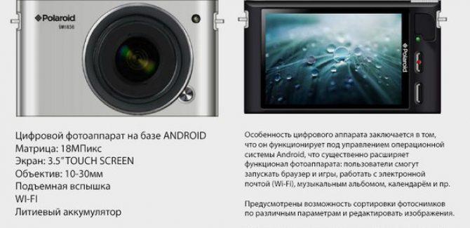 Polaroid IM1836 - Android based digital Camera